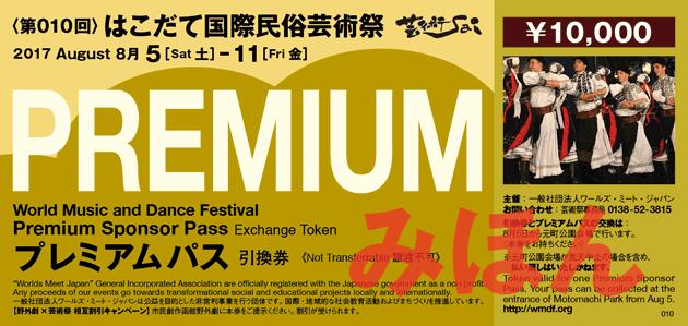 Token-WMDF010-v01-Sample_Premium