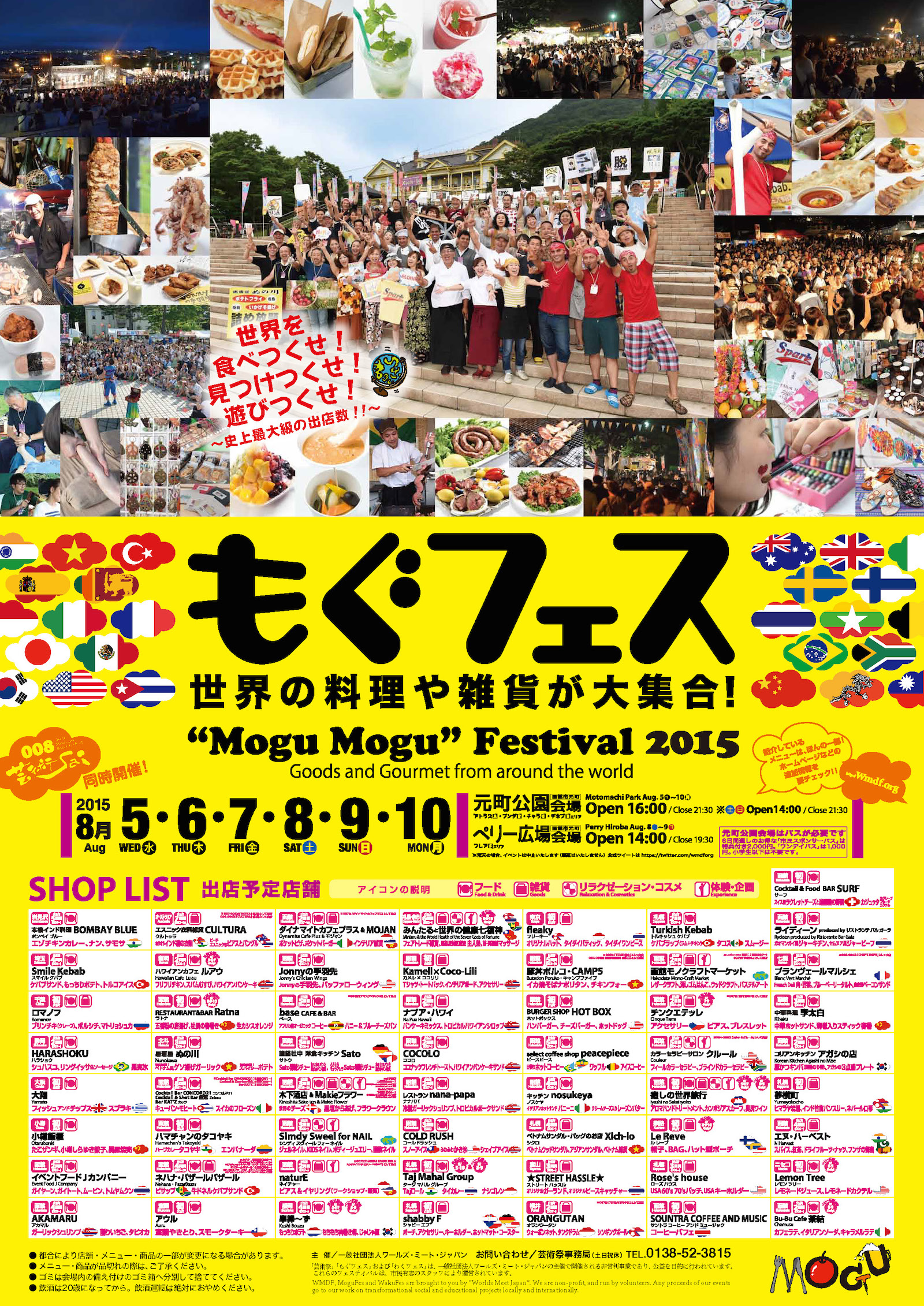Mogu-Poster-Jul9-1600