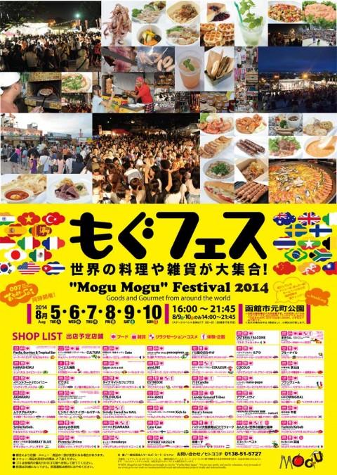 Mogufes2014-poster-v1