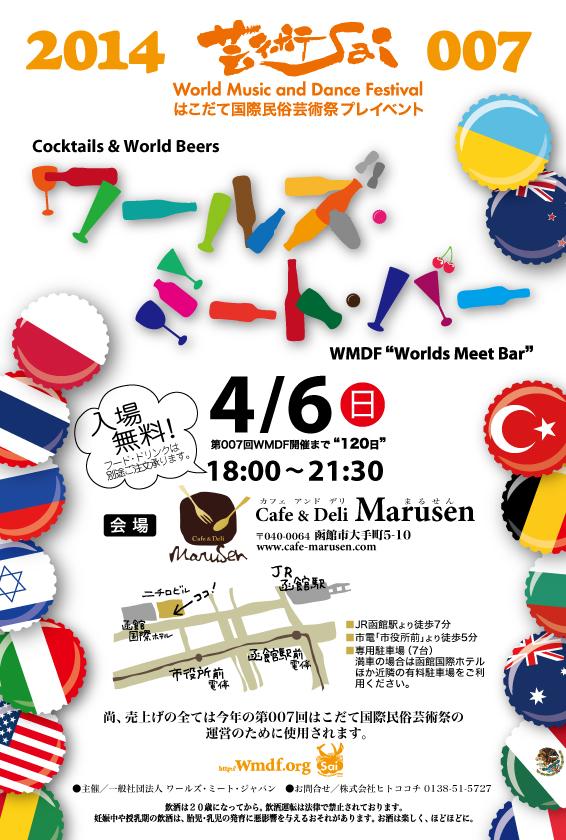 WMDF007「ワールズ・ミート・バー」