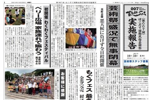 NP-news-top