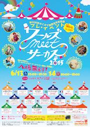 WMC2015-Poster-small