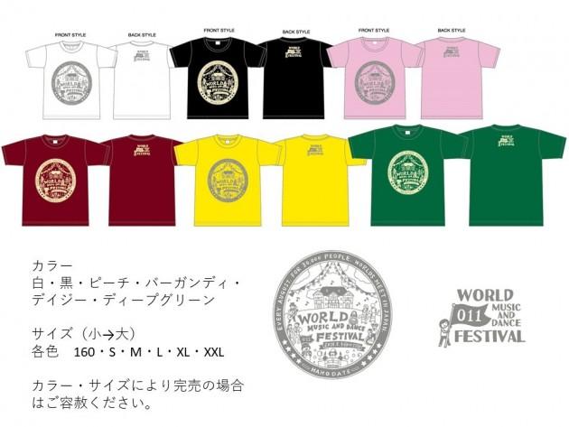 2018-Tシャツ-イメージ